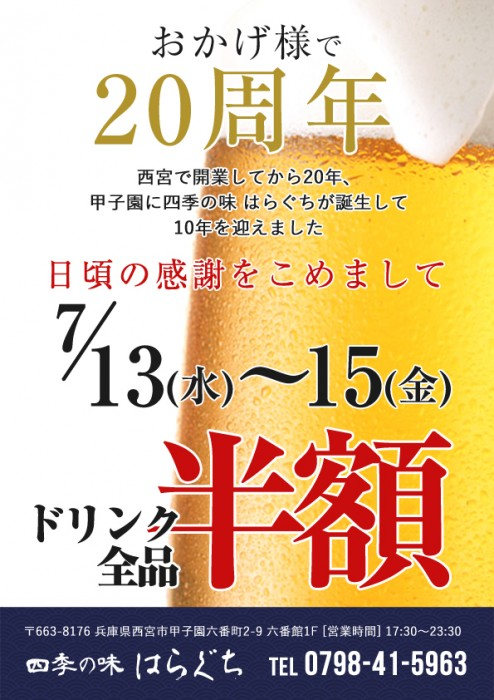 20th_flyer